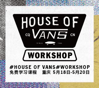 2018 House of Vans Workshop 全国路演登陆重庆