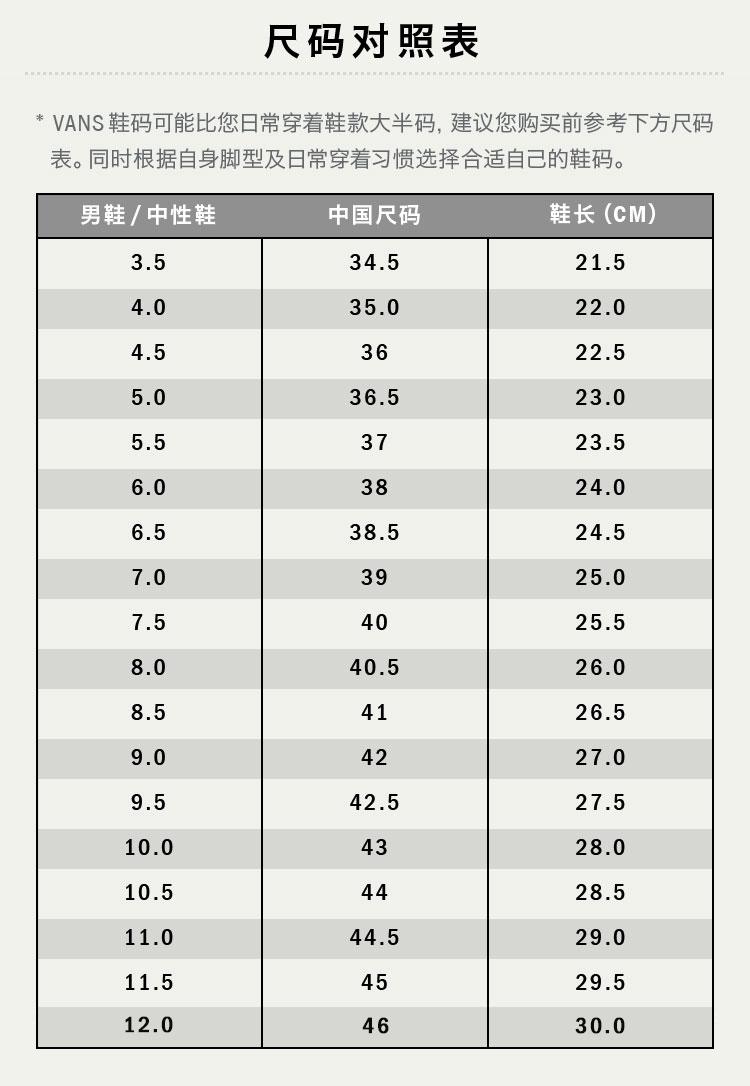 VANS(范斯)Chima-Pro-2男款滑板鞋尺码表