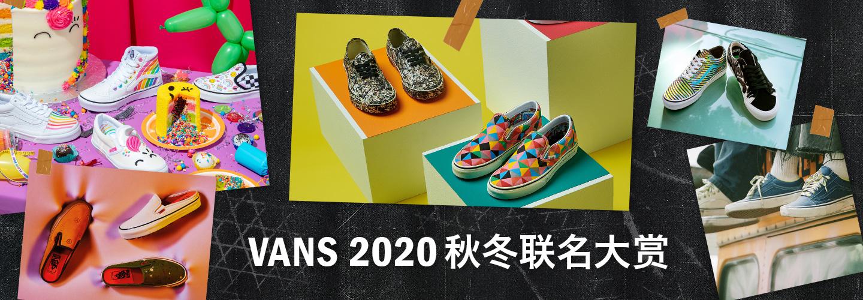 VANS 2020 秋冬联名大赏